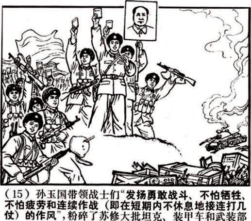 Страничка из китайского «комикса»