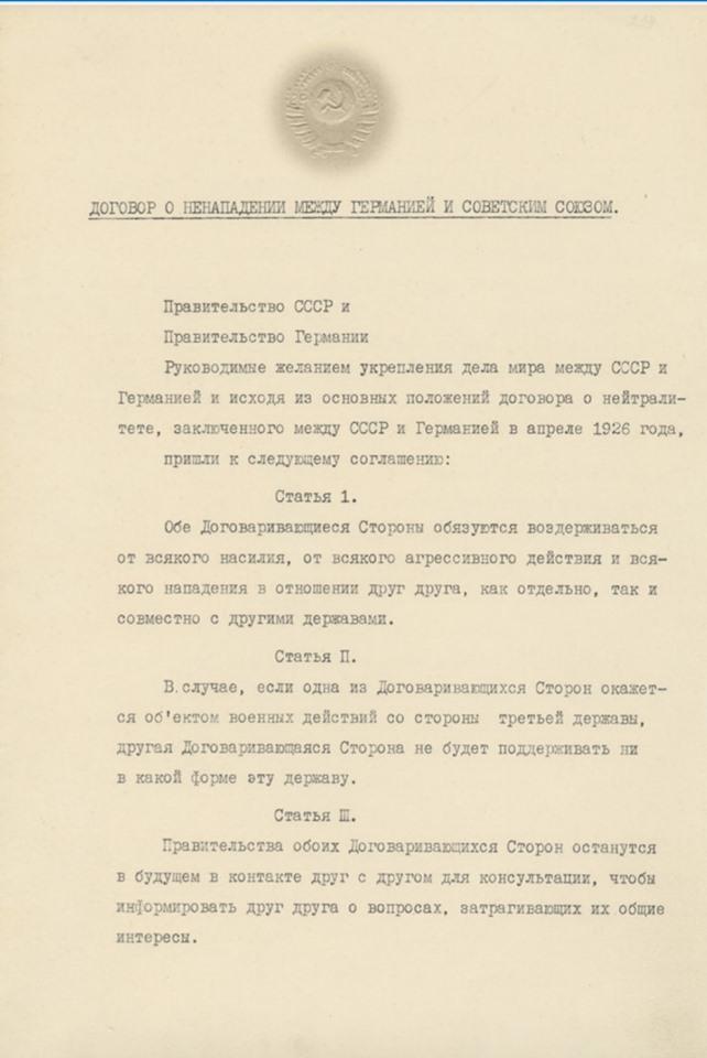 Договора о ненападении, пакт Молотова-Риббентропа, Германия, СССР, Советский Союз