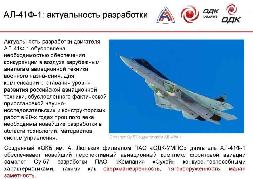 Двигателя АЛ-41Ф-1 запущен в серию.