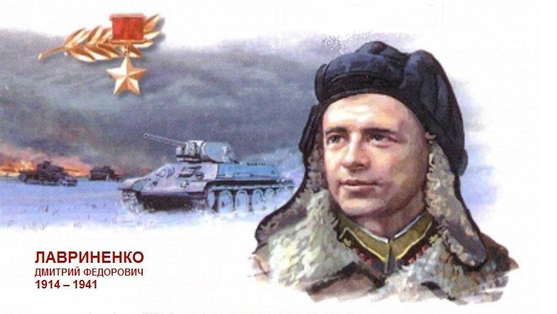 Танкист Лавриненко - легендарный непревзойденный ас Великой Отечественной войны